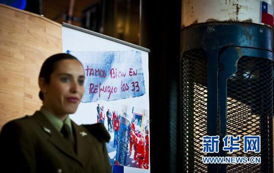 组图:智利凤凰一号矿难救生舱亮相上海世博会