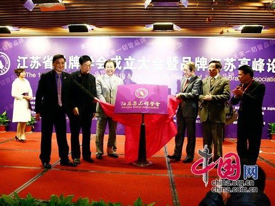 2010首届品牌江苏发展论坛暨江苏省品牌学会成立大会现场。  中国网 杨佳/摄影