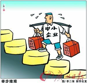部分中小企业正面临一定压力。新华社图片