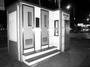晚上关门的环保公厕。