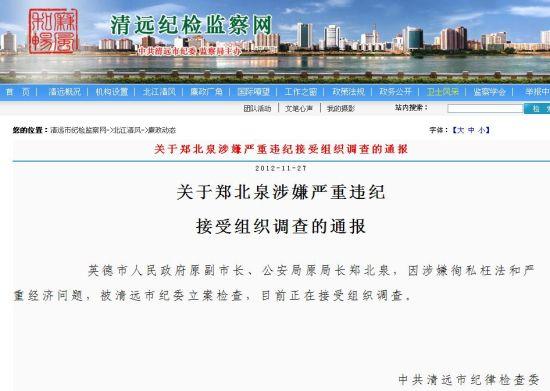 清远市纪检监察网截图