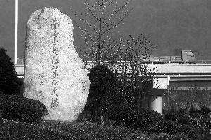 南京长江四桥的题字