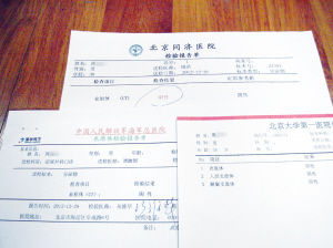 12年底在三家医院检查后得到的检验报告单.北京同济医院检查显示