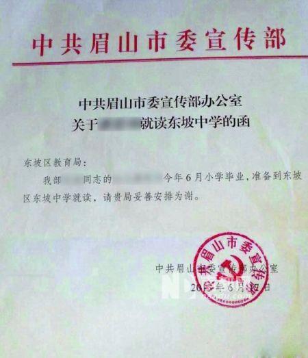 """图为眉山市委宣传部签发的""""中共眉山市委宣传部办公室关于XXX就读东坡中学的函""""的红头公文。"""