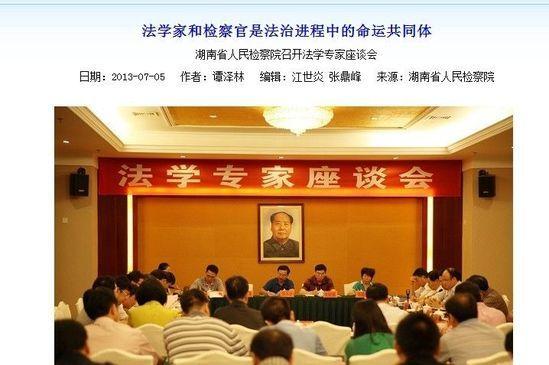 湖南省人民检察院召开法学专家座谈会