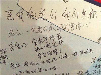 3月20日,丽都饭店家属区,家属委员会为失联航班的亲人立起祈福墙。新京报记者 李飞 王贵彬 摄