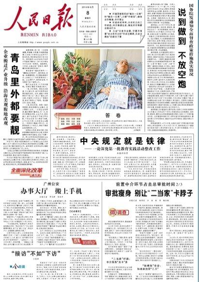 6月8日人民日报。