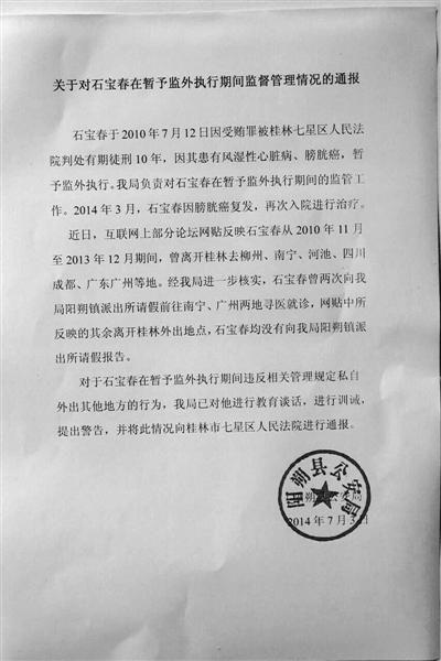 关于对石宝春在暂予监外执行期间管理情况的通报。南国今报图
