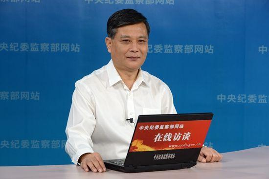 中央纪委委员、监察部副部长于春生做客中央纪委监察部网站在线访谈