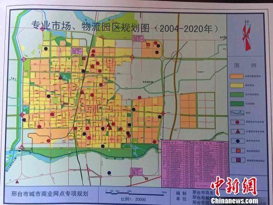 邢台市2004年至2020年专业市场、物流园区规划图中,没有任何关于创源汽贸城项目以及邢台旧机动车交易市场的规划。 张鹏翔 摄