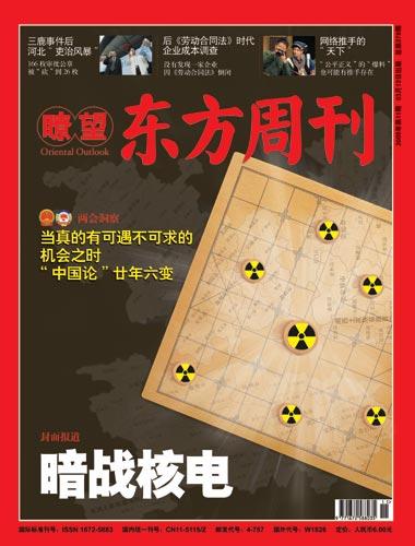 暗战核电 - 黄志杰 - □ 给未来的一封信□黄志杰
