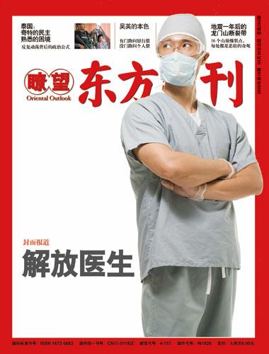 医师多点执业合法化医生将成为自由职业者