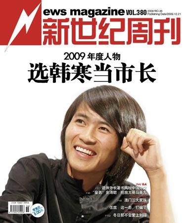 新世纪周刊2009034期封面及目录