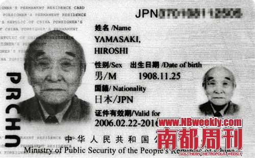 百岁日本老兵在中国行医赎罪70年