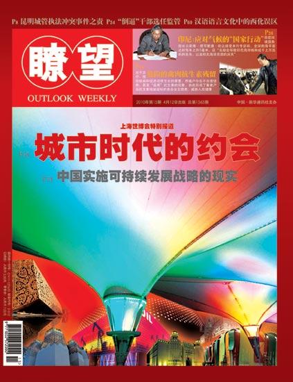 上海世博展现人类崭新城市时代蕴藏和谐理念