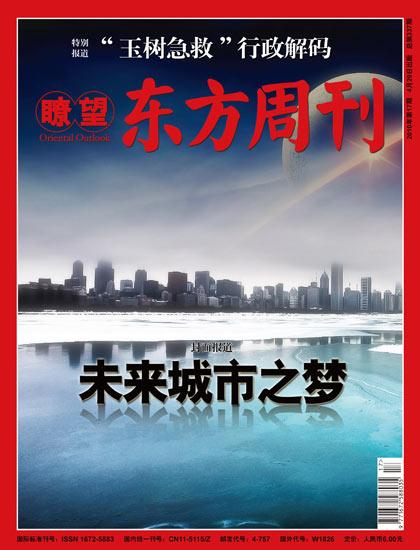 上海世博会构建未来城市梦想:汽车可停阳台上