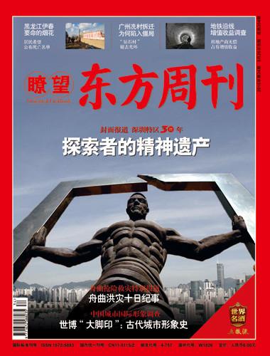 深圳拓荒者:开发要先掩埋偷渡者的尸体