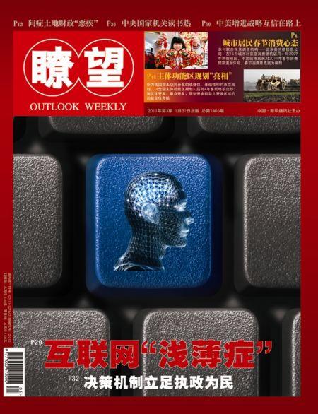 �t望杂志2011年第5期封面