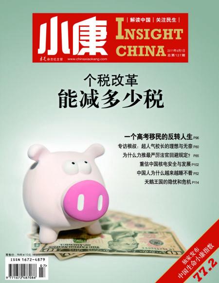 小康杂志2011年04期封面
