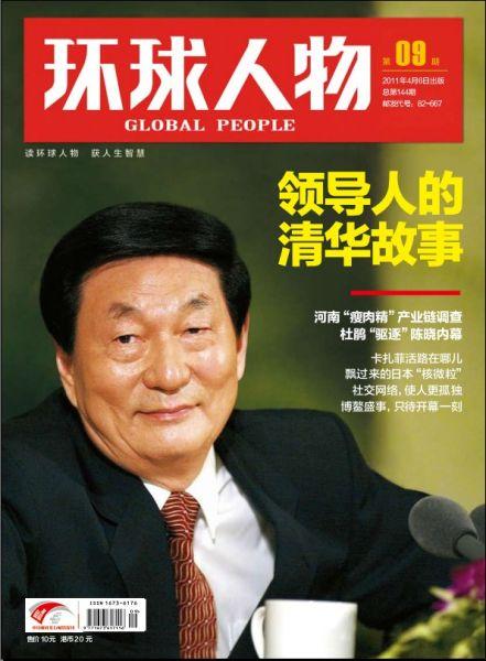 环球人物201109期封面