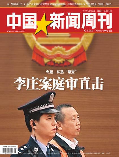 中国新闻周刊201116期封面