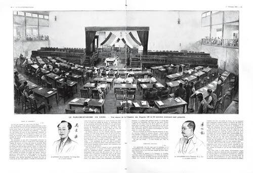 1913年2月1日,法國《插圖畫報》(即《巴黎競賽畫報》前身)上刊登的中華民國成立之初的參議院圖片