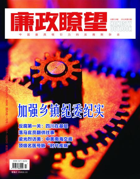 廉政�t望2012年第10期封面