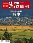 中国人的心灵故乡-腾冲