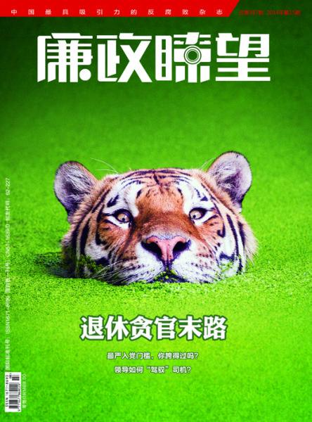 《廉政�t望》2014年第15期封面