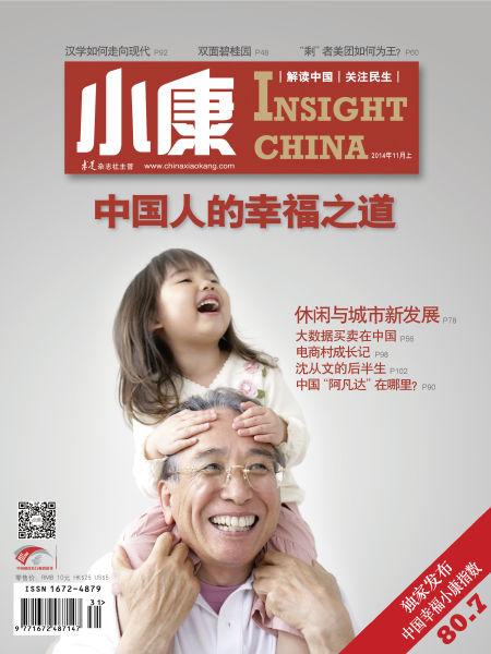 小康2014年11月上封面