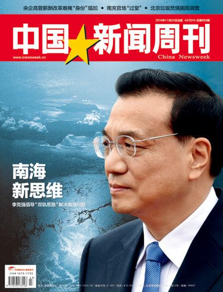《中国新闻周刊》总第685期封面