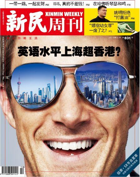 新民周刊封面