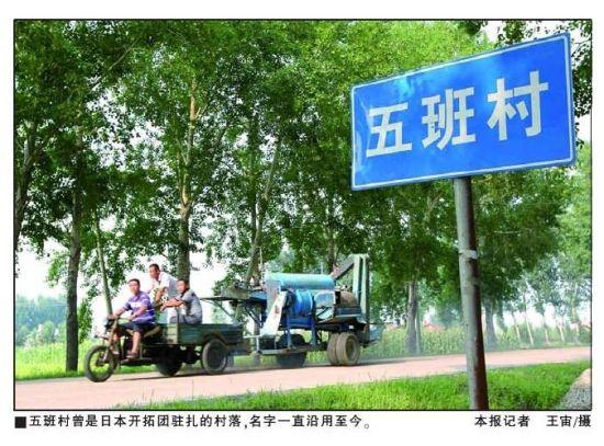 五班村曾是日本开拓团驻扎的村落.