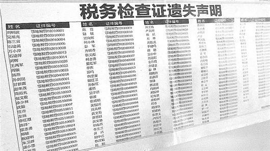 楚天都市报讯 报纸上登的遗失声明