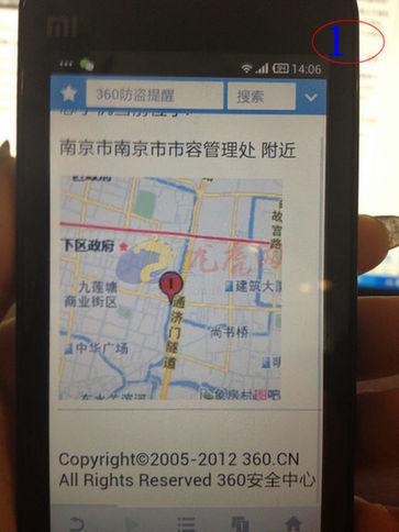 记者、安卓手机丢了咋办?龙虎网苹果v记者教你小米各种手机介绍图片