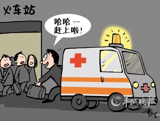 漫话天堂:紧急送客杀往漫画漫画2图片