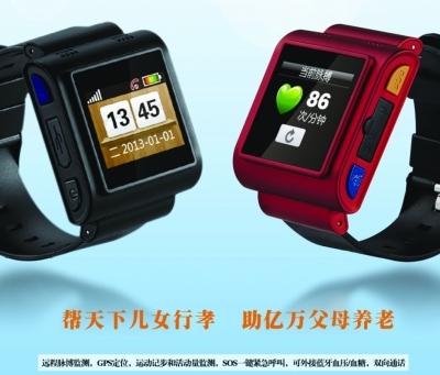 老人戴上智能腕表按一个键就能与孩子通话