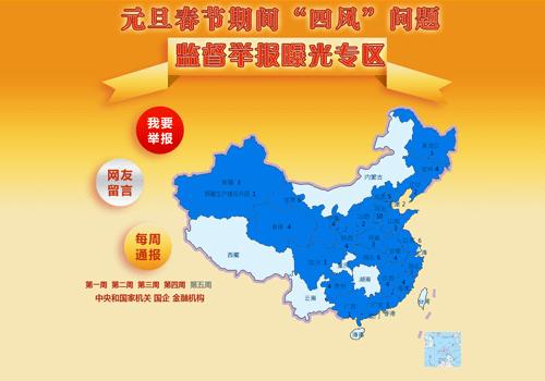中纪委网站通报97件违反八项规定精神典型案件