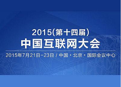 印刷包装客户端创始人受邀参加中国互联网大会