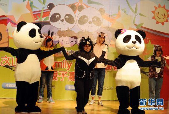 """台北市动物园为大熊猫""""团团""""""""圆圆""""举行7岁生日派对."""