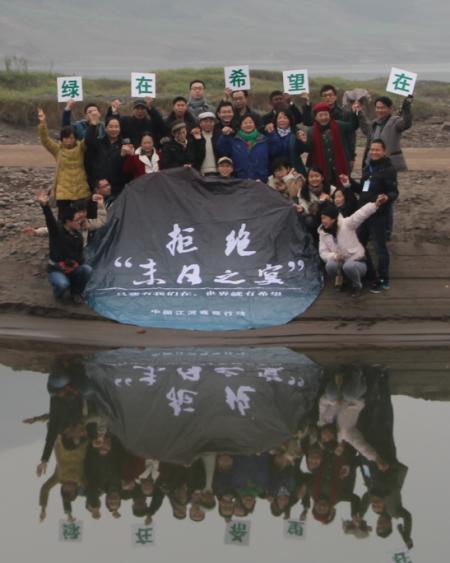 25家中国民间环保组织发表拒绝末日宣言