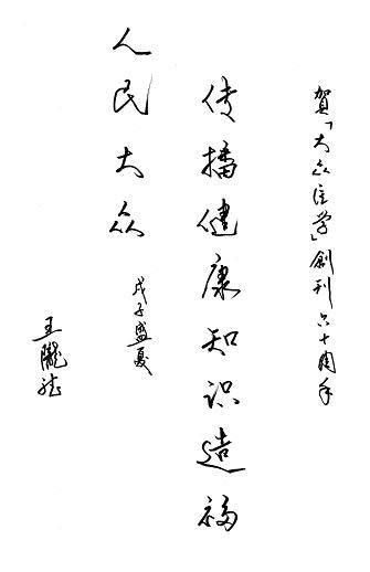 王陇德为《大众医学》60周年庆题词