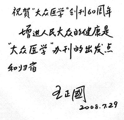 组图:王正国院士为《大众医学》60周年庆题词