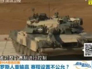 现场:中国96A坦克在俄参赛狂飙