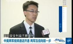 中美军方开通视频电话 两军总参谋长通话