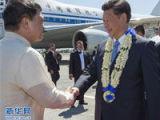 习近平APEC发表主旨演讲