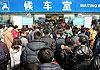南京火车站旅客
