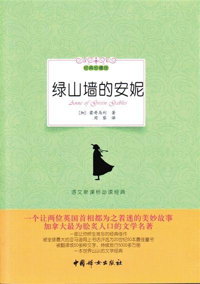 妇女出版社版《绿山墙的安妮》封面-哈利波特 译者状告中国妇女出