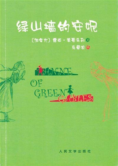 人文社版《绿山墙的安妮》封面-哈利波特 译者状告中国妇女出版社抄袭