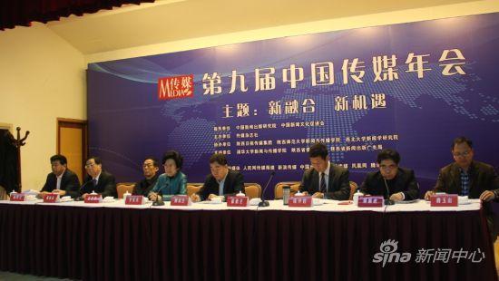 第九届中国传媒年会在西安举办